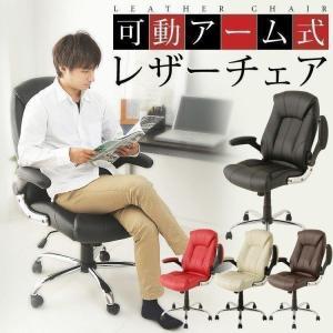 オフィスチェア レザーチェア パソコンチェア デスクチェア チェア スタイリッシュ 人気 かっこいい 男性