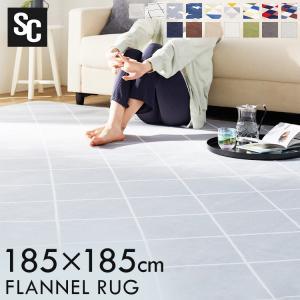 セール! カーペット ラグ マット絨毯じゅうたん  洗える  滑り止め付き 北欧 約2畳 カーペット フランネルラグ 185×185cm