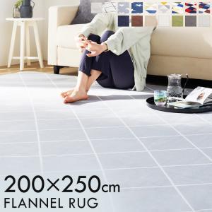 在庫処分 ラグ 洗える ラグマット 滑り止め付き 北欧 約3畳 カーペット フランネルラグ 200×250cm