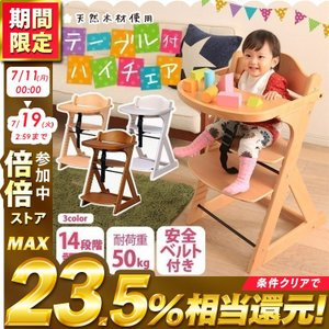 ベビーチェア ベビーチェアー ハイタイプ 赤ちゃん 椅子 テーブル 取り付け 木製 グローアップチェ...