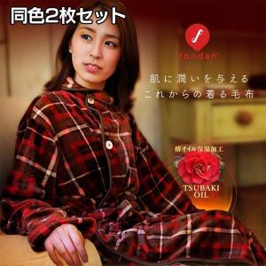 限定価格★【2枚セット】着る毛布ルームウエア部...の関連商品4