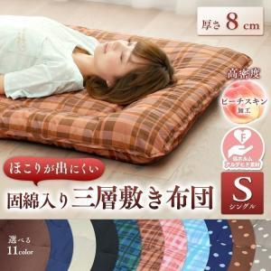 敷き布団 三層 固わた入り シングル 敷布団 固綿入り 敷きふとん 寝具 新生活の写真