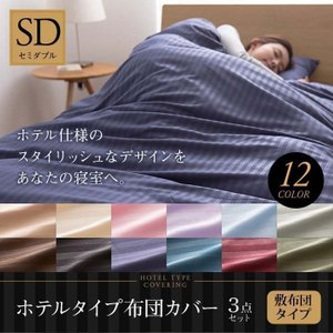 ホテルタイプ 布団カバー3点セット (敷布団用...の関連商品5