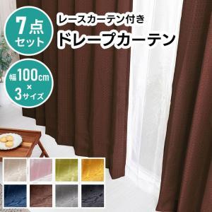 カーテン カーテンセット おしゃれ ドレープ+レースカーテンセット4P 幅100cm×丈135cm・178cm・200cm  洗える 4枚組み (D)  セール ★