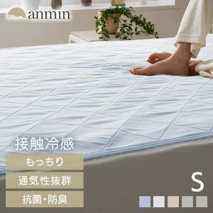 敷きパッド シングル 夏 ひんやり 夏用 冷感敷きパッド 敷パッド 接触冷感 クールマット 冷たい ...