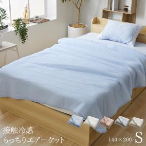 タオルケット シングル 掛け布団 洗える ブランケット ひんやり 夏 肌掛け 寝具 冷感 QMAX0.5 接触冷感 リバーシブル 布団の画像