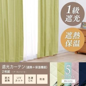カーテン 遮光カーテン 遮光 日差し コーティングドレープ IPシルビア 幅100cm×丈100〜210cm 2枚組み (D) \ セール /