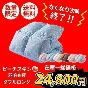 羽毛布団 ダブル 掛け布団 冬用 日本製 ホワイトダックダウン 93% 増量 送料無料|ladybird6353