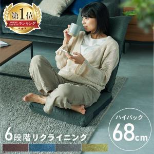座椅子 おしゃれ 折りたたみ 座いす いす イス 椅子 リビング コンパクト 折り畳み 一人掛けソファ 一人用ソファー 6段階 お洒落 シンプル 送料無料 YC-601