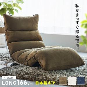 座椅子 おしゃれ リクライニング 低反発 チェア 椅子 イス YCK-001 送料無料の写真