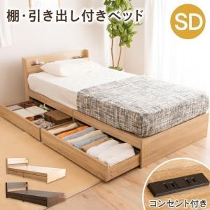 (新生活応援セール!) ベッド セミダブル 収納 収納付き 大容量 棚付 引出し付 引き出し付 コンセント付 寝具 収納付き  棚付き引出付きベッド|ladybird6353