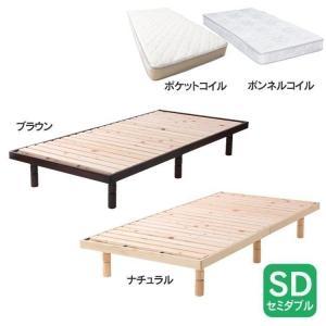 ベッド マットレス マットレス付き セミダブル 4段階高さ調整 すのこベッド スノコベッド 天然木パイン材 ローベッド 高さ調整 高さ調節 木製|ladybird6353