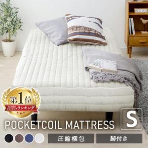ベッド 脚付きマットレス 送料無料 マットレス付き シングル ベッドマットレスセット 圧縮梱包 19cm おしゃれ ウレタンマット ポケットコイル すのこベッド|ladybird6353