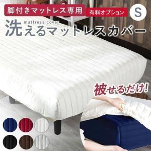 ベッド 脚付きマットレス 送料無料 マットレス付き シングル ベッドマットレスセット 圧縮梱包 19cm おしゃれ ウレタンマット ポケットコイル すのこベッド|ladybird6353|21