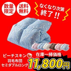 羽毛布団 セミダブルロング セミダブル おしゃれ 布団 ふとん 羽毛 暖か 冬 ホワイトダックダウン 70% 1.2kg PAA19RP|ladybird6353
