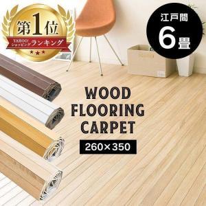 ウッドカーペット 6畳 江戸間 フローリングマット フローリング 張り替え 畳 畳の上 置くだけ 敷くだけ 床材 DIY フローリングカーペット  WDFC-6Eの画像