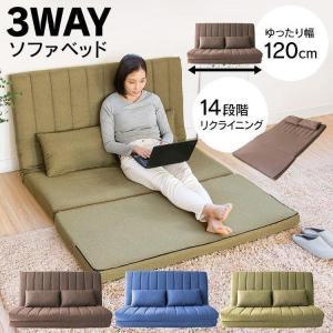 ソファーベッド 安い コンパクト おしゃれ 2人掛け 3WAY ソファベッド 椅子 イス いす LSB-002|ladybird6353