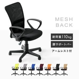 オフィスチェア メッシュ 在宅勤務 在宅ワーク パソコンチェア デスクチェア メッシュ おしゃれ 肘付き 在宅椅子 椅子 いす 黒 チェア シンプル HMBKC-98 (D)の画像