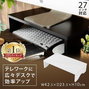 モニター台 パソコン モニタースタンド パソコン台 卓上 机上 おしゃれ お洒落 シンプル パソコンスタンド PC台 黒 白 MNDM‐425 (D)の画像