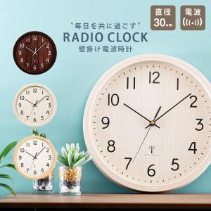 壁掛け時計 おしゃれ 電波時計 時計 電波 壁掛け オシャレ 北欧 木目 静音 安い 掛け時計 お洒落 子供部屋 リビング 軽量 とけい PWCRR-30-T (D)の画像