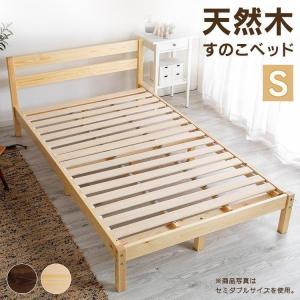 ベッド シングル ベッドフレーム シングルベッド すのこベッド おしゃれ お洒落 北欧 木製 天然木...