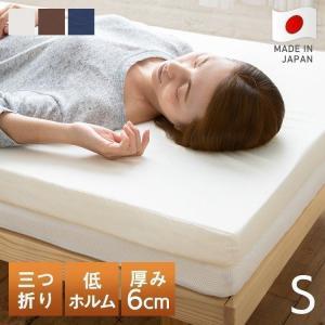 マットレス シングル 三つ折り 6cm 高反発 コンパクト ベッドマットレス 日本製 三つ折りウレタ...