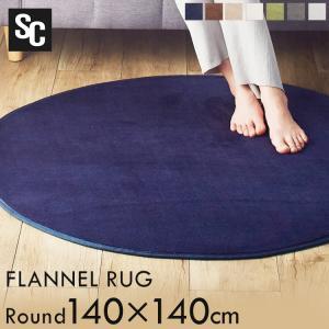 ラグ ラグマット おしゃれ 洗える 北欧 円形 丸型  140×140 カーペット じゅうたん 絨毯 送料無料の画像