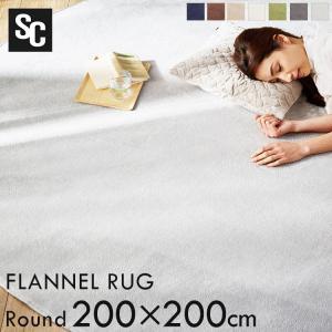 カーペット ラグ マット 絨毯 じゅうたん 洗える 丸洗い 洗濯可能  円形 200×200 送料無料 在庫処分の写真