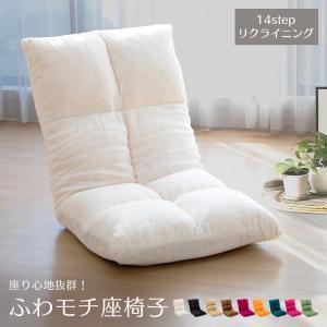 在庫処分★座椅子低反発座椅子リクライニング座いす座イスボリュームシンプル人気ランキングオススメの写真