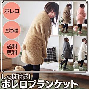 在庫処分★着る毛布 ブランケット しっぽ付き...