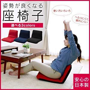 座椅子 座いす リクライニング 姿勢が良くなる座椅子 おしゃれ 人気 姿勢 コンパクト シンプルの写真