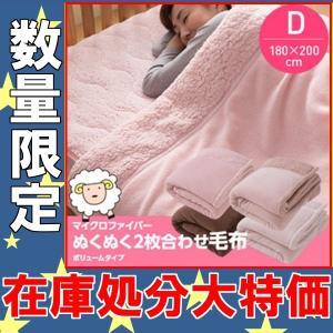 毛布 ダブル ぬくぬくマイクロファイバー毛布 2枚合わせ 秋 冬 暖かい|ladybird6353