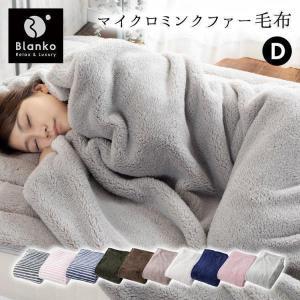 毛布 ダブル マイクロミンクファー毛布 冬 あったか...