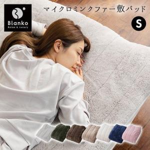 敷きパッド ベッドパット シングル 冬 冬用 blanko 洗える 安い 暖かい あったかグッズ シ...