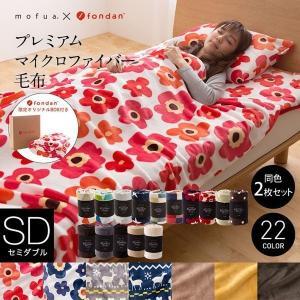 毛布 セミダブル 暖かい あったか 2枚セット マイクロファイバー プレミアムマイクロファイバー毛布...