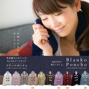着る毛布 ポンチョ ルームウェア マイクロミンクファー フリーサイズ 秋 冬|ladybird6353