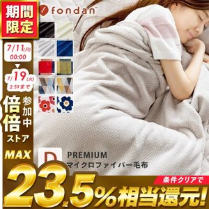毛布 マイクロファイバー毛布 mofua モフア プレミアムマイクロファイバー毛布 ダブル ナイスデイ 冬 あったか もふもふ 気持ちよい 人気|ladybird6353