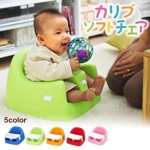 ベビーチェア テーブル付 ベビーチェア ベビーソファ ローチェア 赤ちゃん 椅子 カリブ グリーン ...