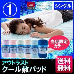 ★接触冷感ナイスクール素材使用 アウトラスト快適快眠クール敷パッド シングル