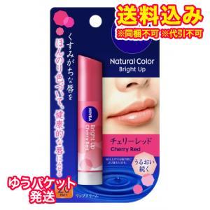 いつでも気軽に塗るだけで、しっとり艶やかで、健康的な血色の唇を演出するリップクリームです。