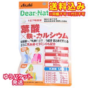 妊娠・授乳期に必要な葉酸・鉄・カルシウムがまとめて摂れます。