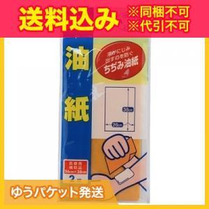 【ゆうパケット送料込み】油紙 26×38cm 2枚の関連商品6