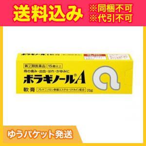 【ゆうパケット送料込み】【第(2)類医薬品】ボラギノールA 軟膏 20g