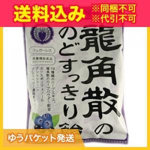 【ゆうパケット送料込み】龍角散ののどすっきり飴...の関連商品6