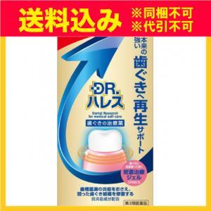定形外)【第3類医薬品】ロート製薬ハレス口内薬 15g