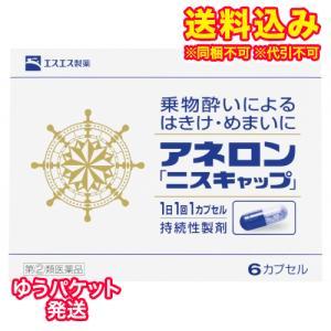 【ゆうパケット送料込み】【第(2)類医薬品】アネロン ニスキャップ 6カプセル