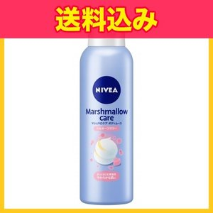 ニベア マシュマロケアボディスムース シルキーフラワーの香り 150g|ladydrugheartshop-ni