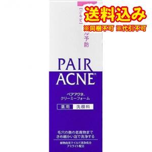 大人の肌トラブル(ニキビ)の原因を毛穴の奥からやさしく洗い流す薬用洗顔です。アミライト、大豆エキス、...