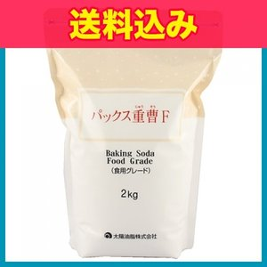 パックス 重曹F 2kg|ladydrugheartshop-ni