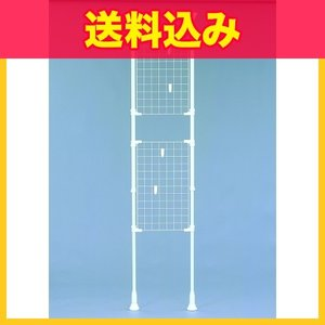 アイリスオーヤマ メッシュパーテーションRP...の関連商品10